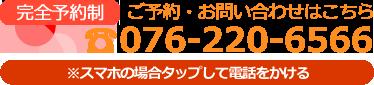 完全予約制電話:076-220-6566